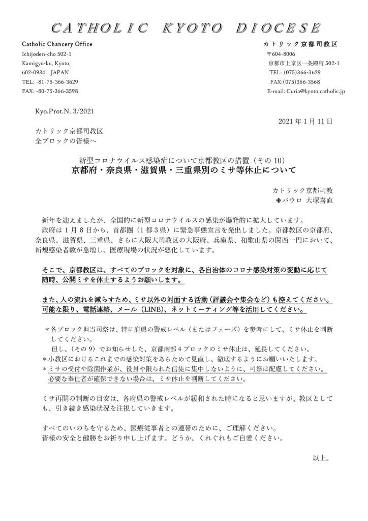 ■京都教区コロナ措置(その10)_page-0001