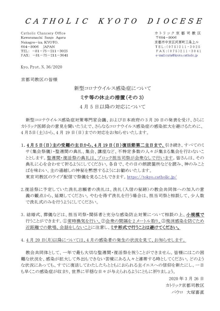コロナウイルス措置③(京都司教) _page-0001