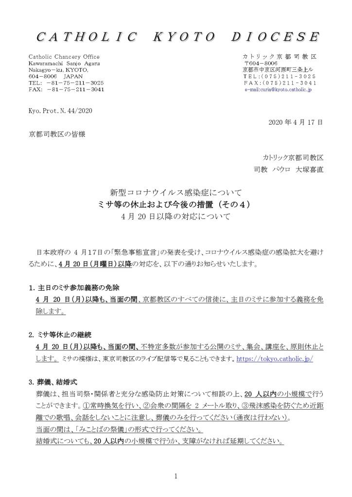 コロナウイルス措置(その4)京都司教①_page-0001