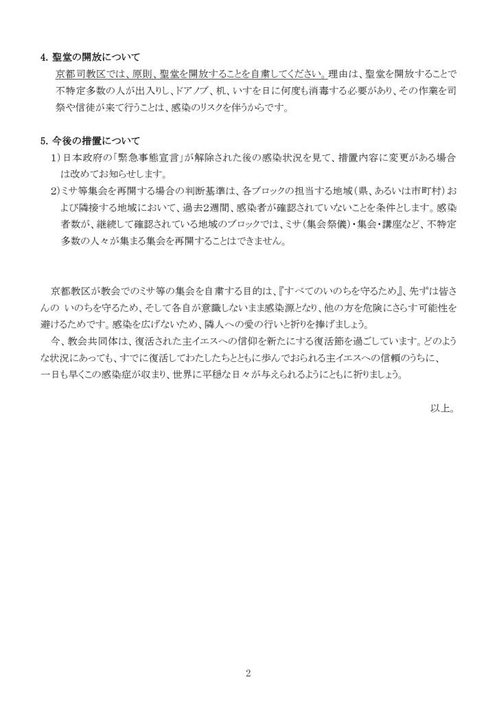 コロナウイルス措置(その4)京都司教①_page-0002