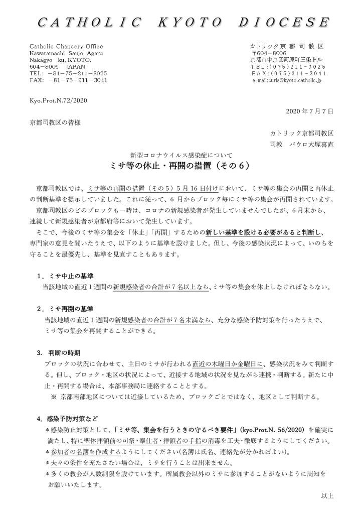 コロナウイルス措置(その6)京都司教区202007_page-0001