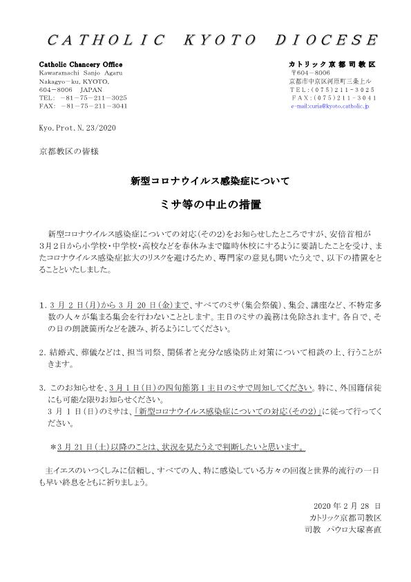 コロナウイルス措置(京都司教)2020