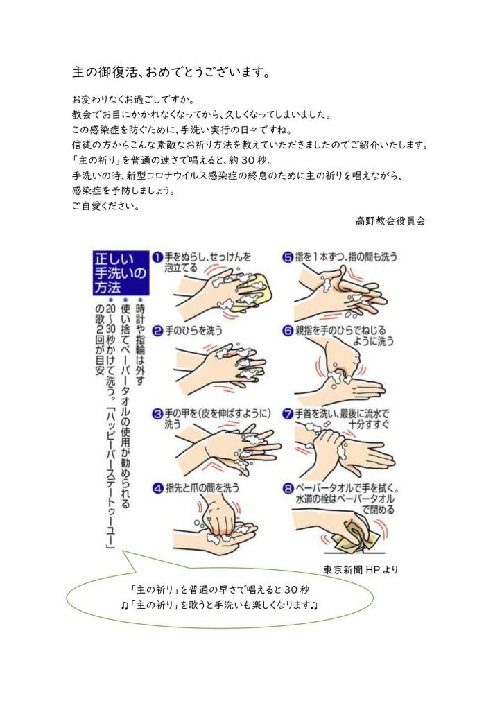 主の祈り手洗い編_page-0001