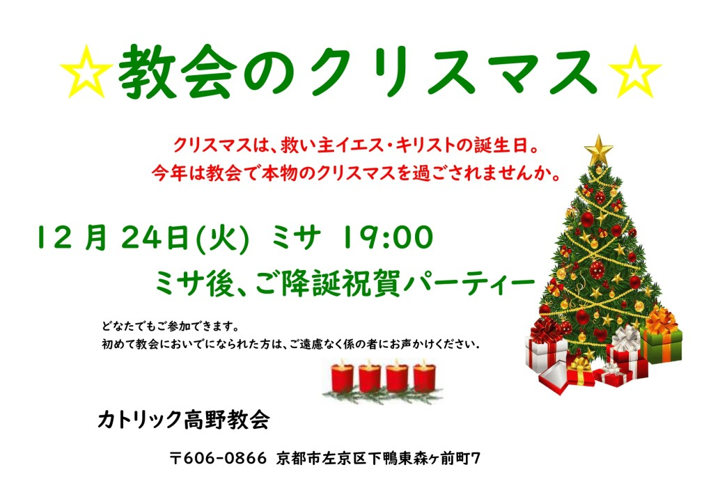 2019クリスマスポスター(外用)_page-0001
