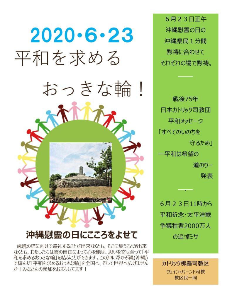 2020・6・23おっきな輪(最終)_page-0001